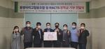 동명아미고협동조합·KCTS, 동명대에 장학금 1억 기부