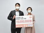 사회복지법인 동일, 추석 이웃돕기로 1억 원 쾌척