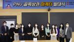 부산대, 'PNU 골목상권 마케터 발대식' 개최