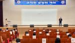 한국해양대, '미래교육 전환 대응 교직원 공청회' 개최