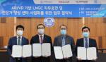 한국해양대, LNG 전문가 양성 위한 업무 협약 체결