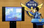 """해경 """"북한 피격 사망 공무원, 표류 예측 결과 월북으로 판단"""""""