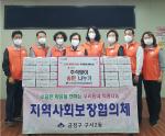 구서2동 지역사회보장 협의체, '추석맞이 송편나누기' 행사 개최
