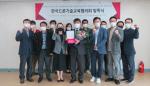 동서대학교 등 4개 권역별 LINC+사업단과 몽골민족대학교