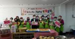 (사)부산광역시 동구자원봉사센터, 「행복을 전(傳)하는 자봉이네 명절 음식」