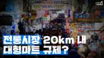 [뭐라노]전통시장 20km 내 대형마트 금지? 상권 침체 우려도
