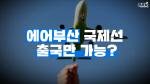[뭐라노]김해공항 국제선 재개…입국 없이 출국만 가능한 이유