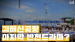 [뭐라노]김해신공항 검증위, 이르면 이번주에 '최종 보고서'