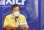 이낙연, 검증위 논란 진화 동분서주…총리실 6일 여당 PK 의원에 설명회