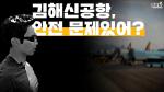 """[뭐라노]검증위원회 보고서에 """"김해신공항 안전, 문제 있다"""""""