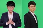 세계바둑 최고수 신진서-박정환, 남해서 '불꽃대국' 투어