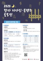 경성대 한국한자연구소 HK+사업단 '2020 한자 디자인·콘텐츠 공모전' 개최