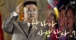 """[뭐라노]김정은 """"고맙고, 미안하다…"""" 코로나 종식 후 남북 관계 개선 의지도"""