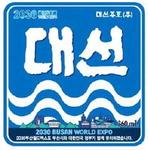 대선주조,  '2030 월드엑스포 유치 기원' 소주 라벨 붙인다