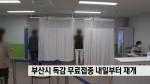 부산시 독감 무료접종 13일 재개