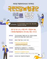 경성대, 대학일자리센터/여대생커리어개발센터 여대생 직무특강 개최