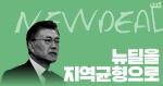 [뭐라노]'지역균형발전뉴딜' 강조한 文…동남권 메가시티에 어떻게 작용하나