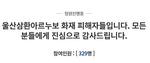 """울산 화재 이재민 """"국민·소방관께 감사"""""""