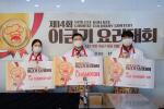 동의과학대학교, 제14회 이금기 요리대회 대학부 예선 개최
