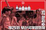 (BIFF)혹시 예매가 어렵나요? 제25회 부산국제영화제 추천작 25