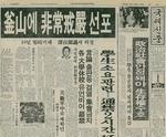 항쟁 다음날, 신문엔 기사 한 줄 없었다