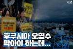[뭐라노]후쿠시마 원전 오염수 방류 임박…72% 방사능 기준치 초과