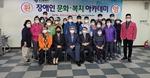 부산장애인총연합회와 동서대 사회교육원, '제22기 장애인 문화·복지 아카데미' 개강식 개최