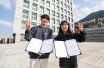 동서대, 대학생영상공모전 최우수상 수상