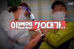 """[뭐라노]백신 맞은 70대 사망…보건당국 """"인과 규명 아직 안돼"""""""