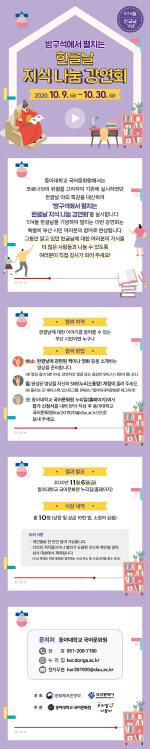 동아대 국어문화원, 백일장·강연회 등 풍성한 시민참여 행사 개최