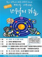 북구 금곡도서관, 과학강연 '10월의 하늘' 개최