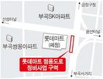 금정 옛 롯데마트 앞 교통섬 걷어낸다…일대 정체 해소 기대
