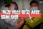 [뭐라노] 독감 백신 접종 공포 확산 … 사망자 벌써 '9명'