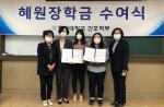 동아대 간호학부, 2020학년도 혜원장학금 전달식 개최