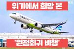 [뭐라노] 에어부산 '원점회귀 비행', 항공업계 희망 볼까