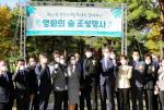 APEC나루공원에 '영화의 숲' 조성