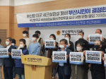 """""""미군 세균실험실 폐쇄 주민투표 하자"""" 온라인 주민대회 개최"""