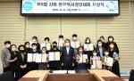 제9회 사하 전국독서경진대회 시상식 개최
