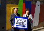 「법무부 법사랑위원 부산서부지역연합회」장림2동 아름다운 학교 담장 만들기 사업 후원금 전달