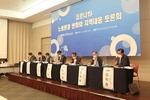 한국노총 노동환경 변화 토론회, 성우하이텍 도종복 부사장 참여