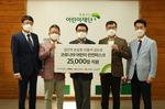 김인석·손상호·이웅석·김오성 후원자, 초록우산 어린이재단에 어린이마스크 2만5000장 지원