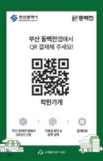 부산 동백전, QR결제 도입…소상공인 수수료 없앤다
