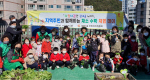 감천 1동, 주민과 함께하는 텃밭 채소 수확 체험 데이 운영