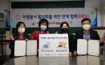 (사)사하구자원봉사센터-봄뜰제과제빵학원 자원봉사 활성화 업무협약