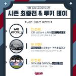 롯데, 2020시즌 홈 최종전 팬 이벤트 진행