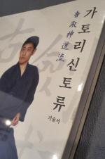 대한합기도회, '가토리신토류 기술서' 출판