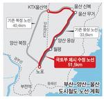 정부 '부산~울산 광역철' 수정안 마련