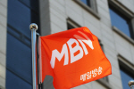 MBN 방송사 영업정지 초유의 중징계