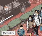 [서상균 그림창] 학교(?) 가는 길