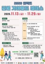 [영상] 봉하마을과 수로왕릉을 잇는다! 2020 언택트 김해 가야왕도 레이스 개최